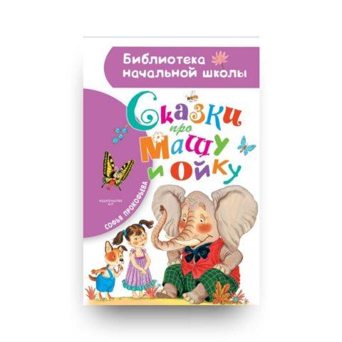 Книга Софьи Прокофьевой Сказки про Машу и Ойку обложка