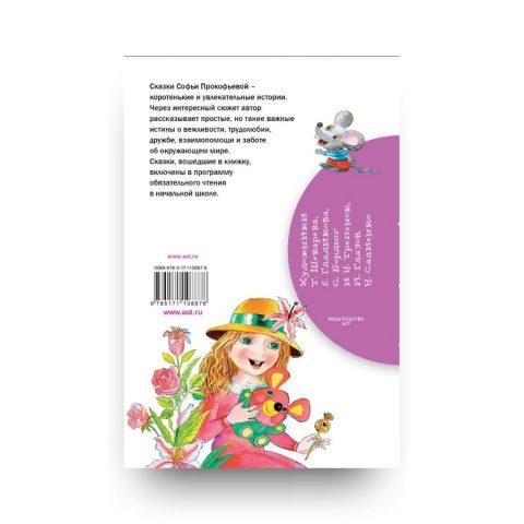 Книга Софьи Прокофьевой Сказки про Машу и Ойку обложка 2