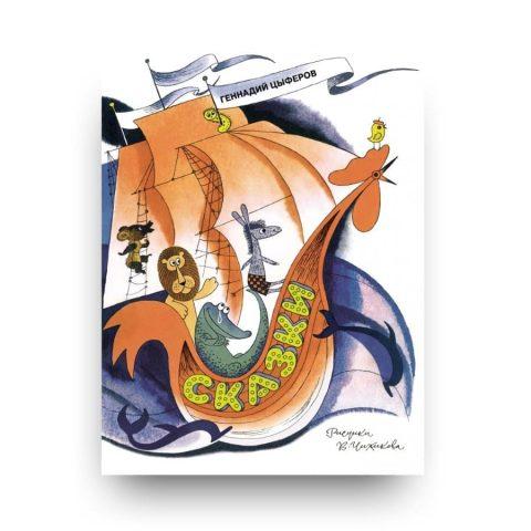 Книга Геннадия Цыферова с иллюстрациями Виктора Чижикова Сказки обложка