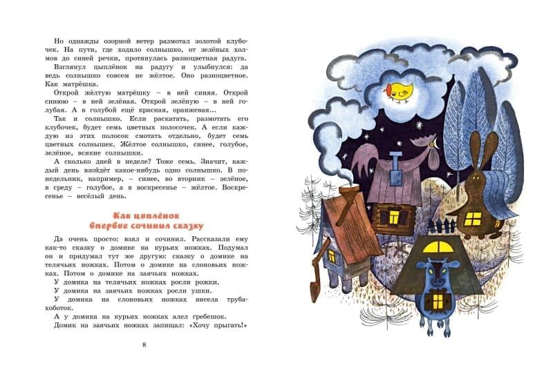 Книга Геннадия Цыферова с иллюстрациями Виктора Чижикова Сказки иллюстрации 2