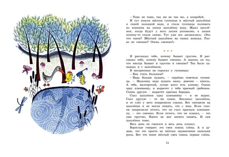 Книга Геннадия Цыферова с иллюстрациями Виктора Чижикова Сказки иллюстрации 3