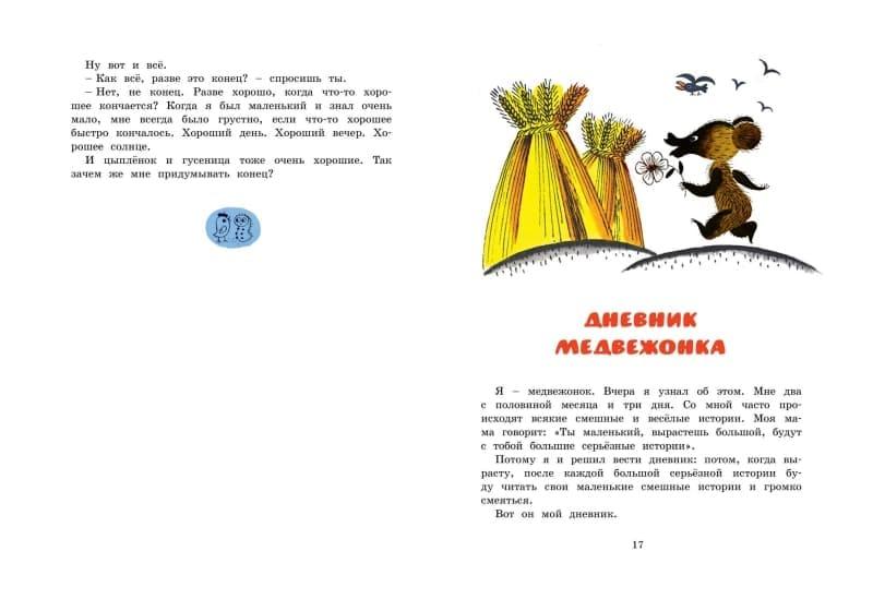 Книга Геннадия Цыферова с иллюстрациями Виктора Чижикова Сказки иллюстрации 4