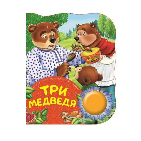 libro sonoro in russo I tre orsi