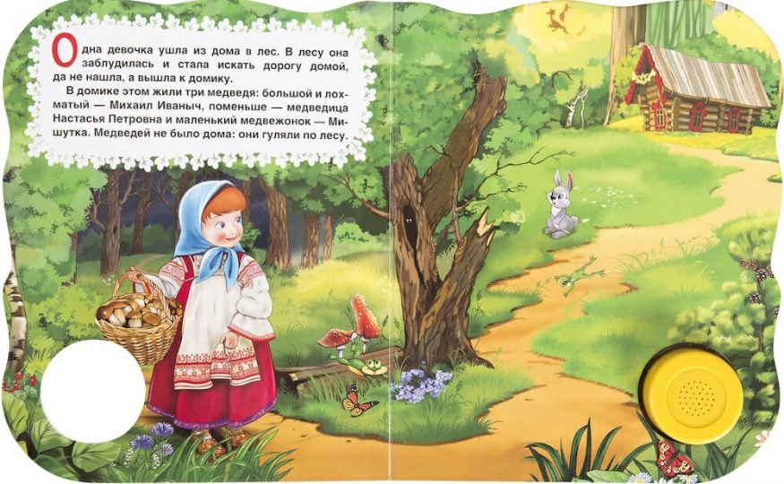 Музыкальная книжка Три медведя иллюстрации 1