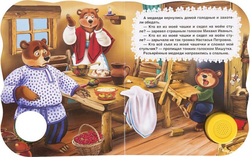Музыкальная книжка Три медведя иллюстрации 3