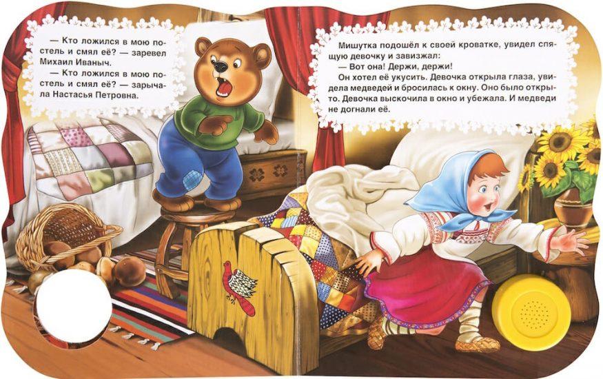 Музыкальная книжка Три медведя иллюстрации 4