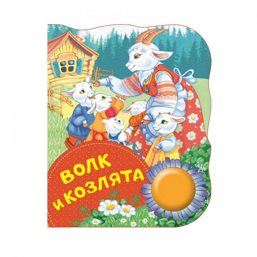 Музыкальная книга Волк и козлята