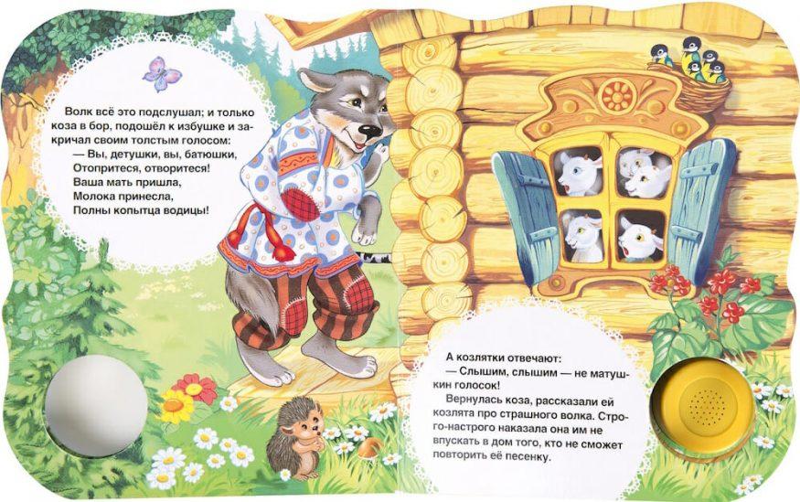 Музыкальная книга Волк и козлята иллюстрации 2