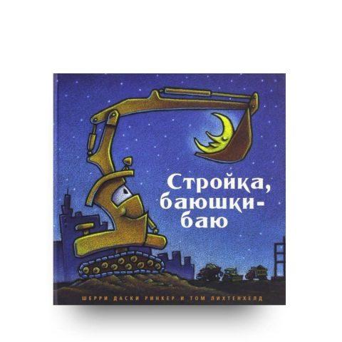 Книга для малышей Шерри Даски Ринкер Стройка, баюшки-баю обложка