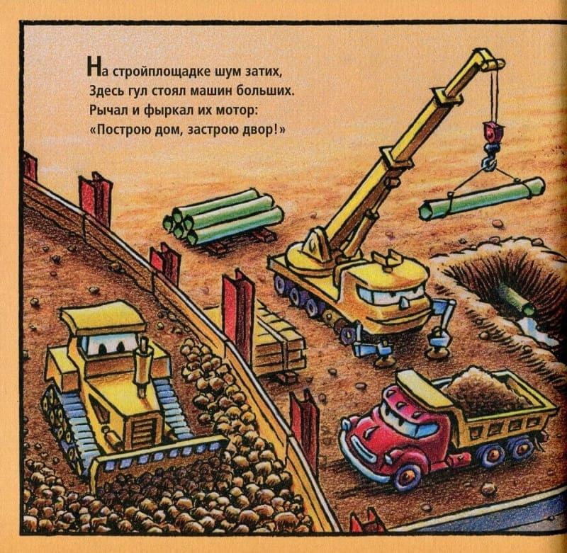Книга для малышей Шерри Даски Ринкер Стройка, баюшки-баю иллюстрации 1