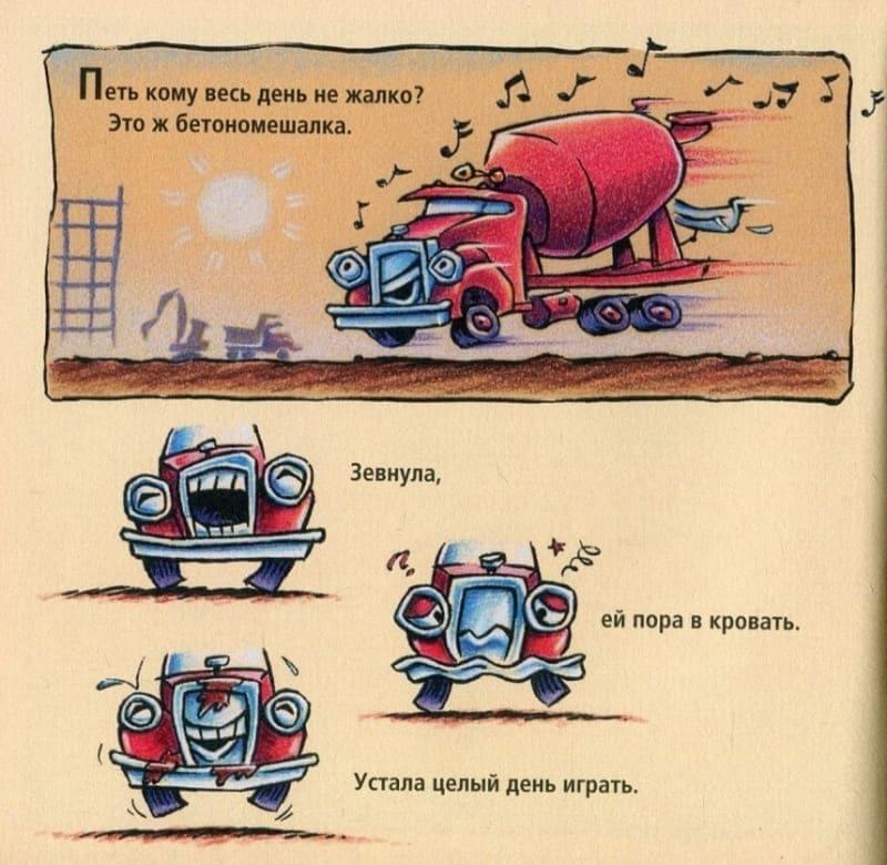 Книга для малышей Шерри Даски Ринкер Стройка, баюшки-баю иллюстрации 3