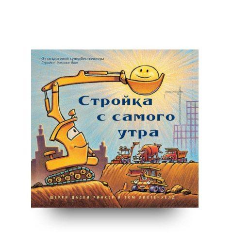 Книга для малышей Шерри Даски Ринкер Стройка с самого утра обложка