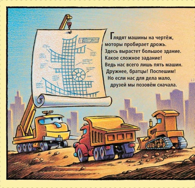 Книга для малышей Шерри Даски Ринкер Стройка с самого утра иллюстрации 2