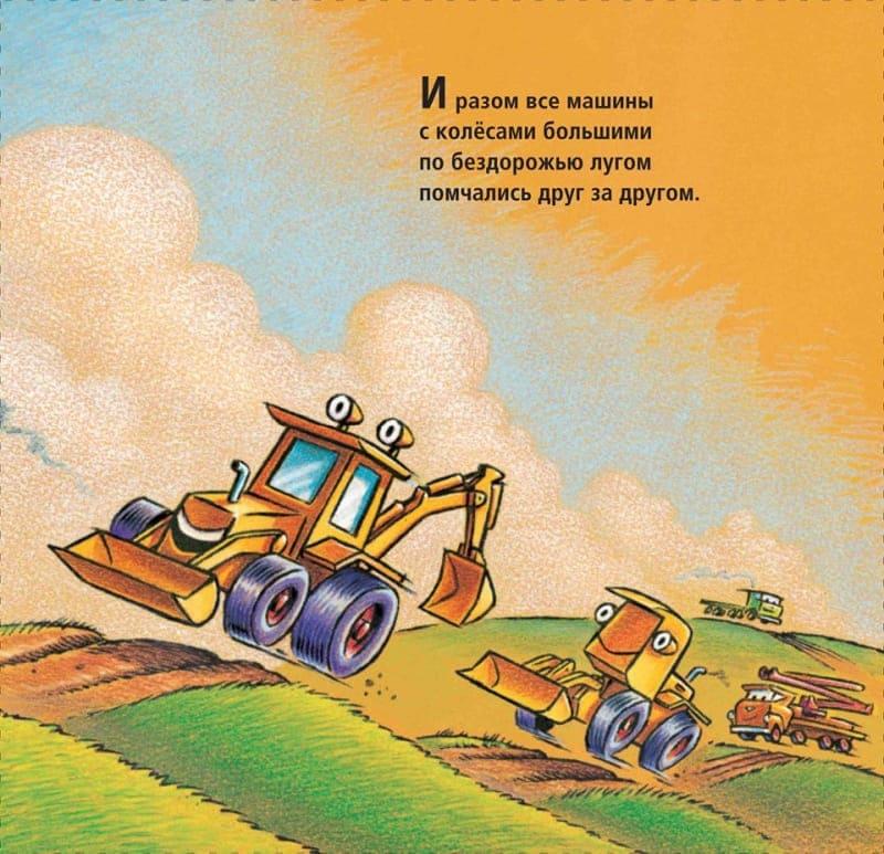Книга для малышей Шерри Даски Ринкер Стройка с самого утра иллюстрации 3