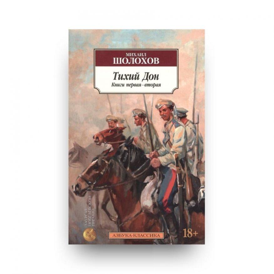 Книга Михаила Шолохова Тихий Дон (в 2-х томах) обложка 1