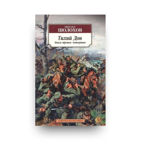 Книга Михаила Шолохова Тихий Дон (в 2-х томах) обложка 2
