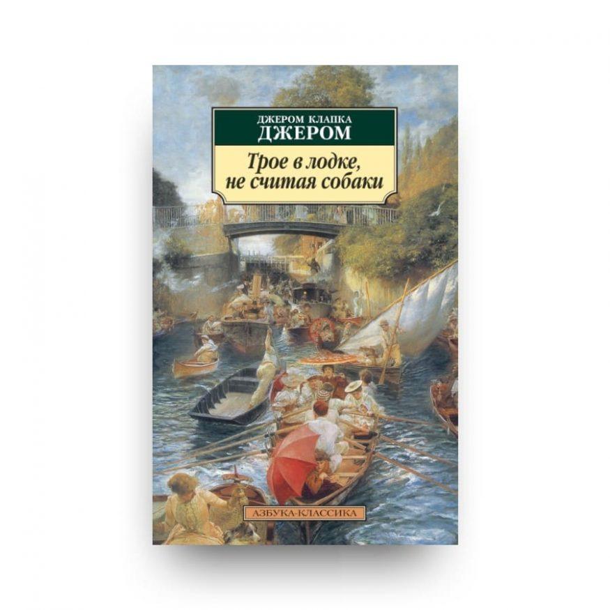Книга Джерома К. Джерома Трое в лодке, не считая собаки обложка