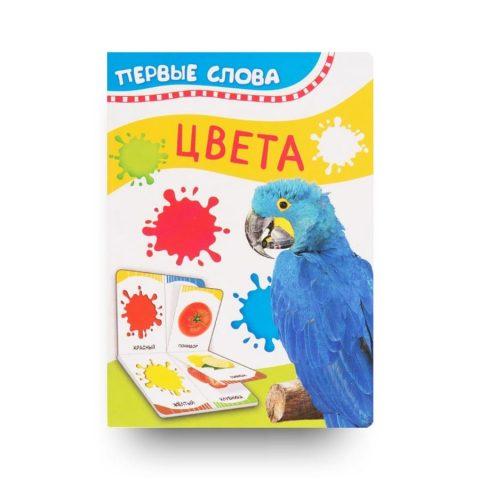 Книжка-игрушка для малышей Цвета. Первые слова обложка