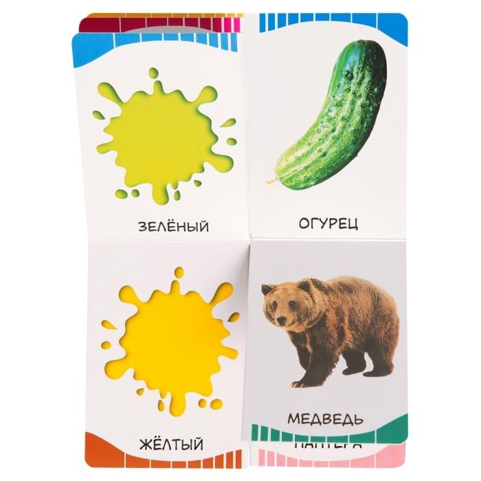 Книжка-игрушка для малышей Цвета. Первые слова иллюстрации 1