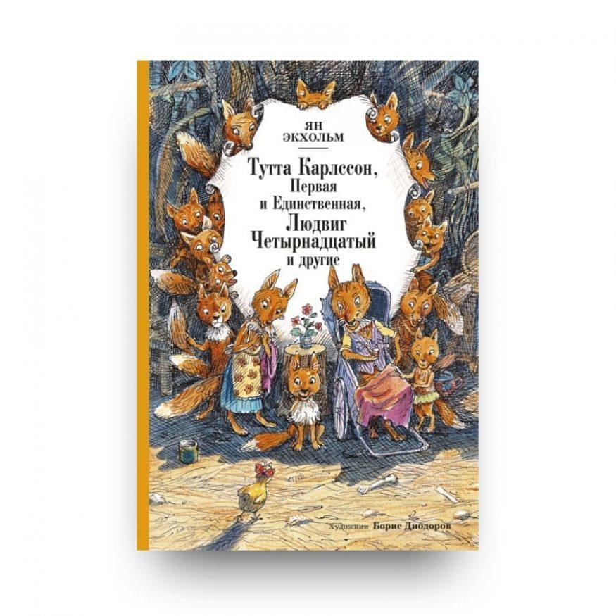 Книга Тутта Карлссон, Первая и Единственная, Людвиг Четырнадцатый и другие обложка