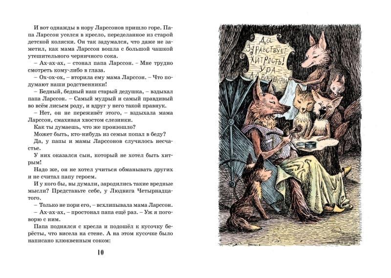 Книга Тутта Карлссон, Первая и Единственная, Людвиг Четырнадцатый и другие иллюстрации 1