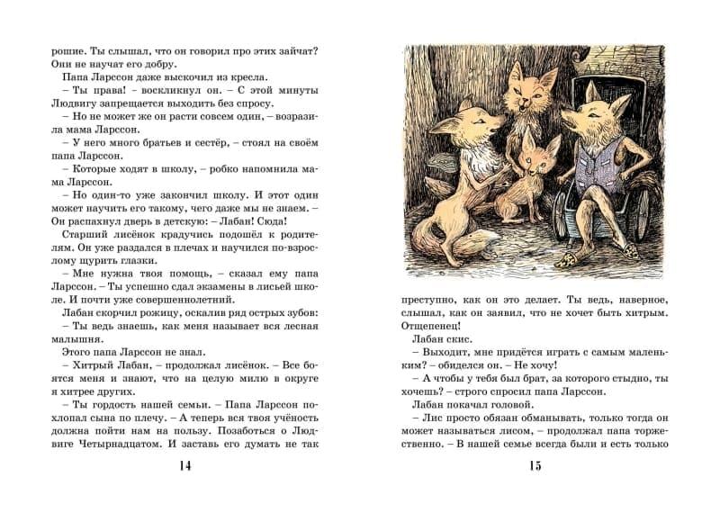 Книга Тутта Карлссон, Первая и Единственная, Людвиг Четырнадцатый и другие иллюстрации 2
