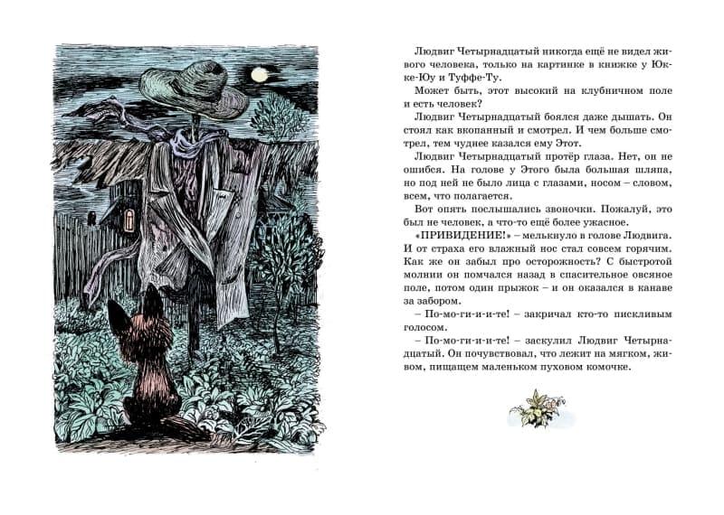 Книга Тутта Карлссон, Первая и Единственная, Людвиг Четырнадцатый и другие иллюстрации 3
