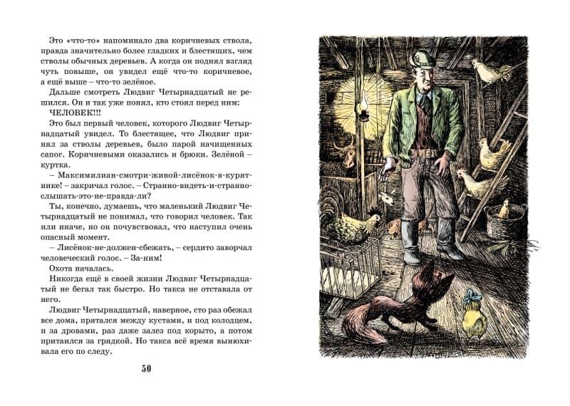 Книга Тутта Карлссон, Первая и Единственная, Людвиг Четырнадцатый и другие иллюстрации 4