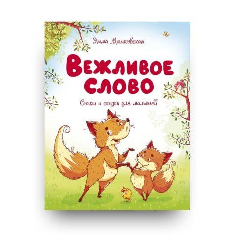 Книга Эммы Мошковской Вежливое слово. Стихи и сказки для малышей обложка