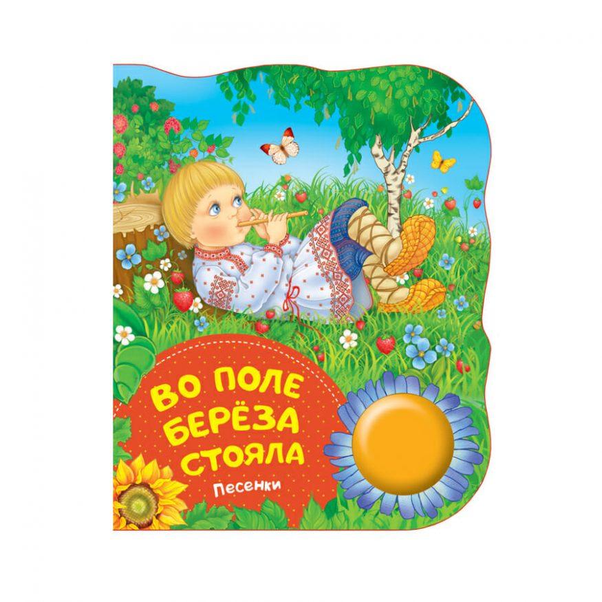 libro sonoro in russo Vo pole bereza stojala