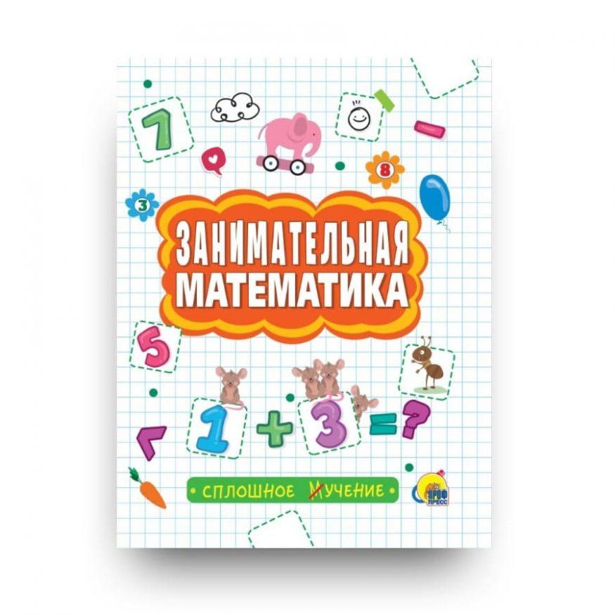 Книга Занимательная математика обложка
