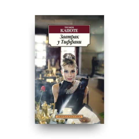 Книга Трумана Капоте Завтрак у Тиффани обложка