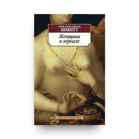 Книга Эрика Эмманюэля Шмитта Женщина в зеркале обложка