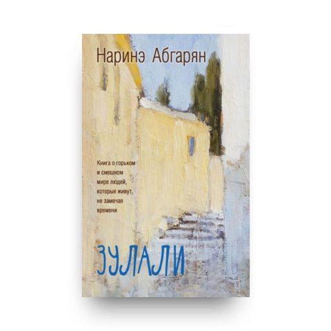 Книга Наринэ Абгарян Зулали обложка