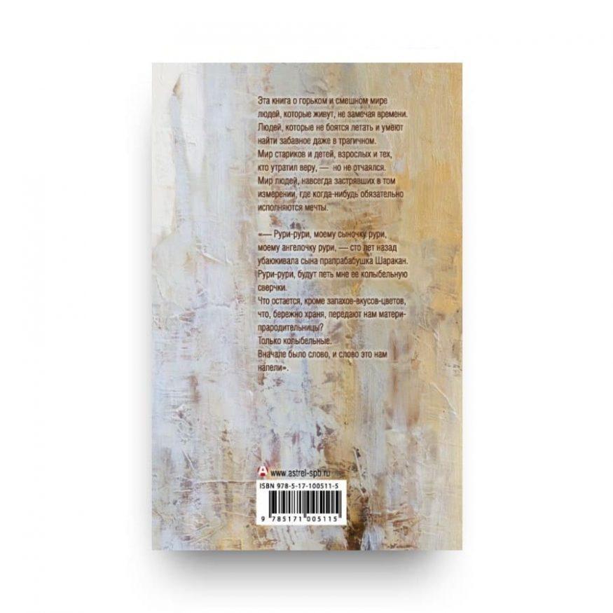 Книга Наринэ Абгарян Зулали обложка 2