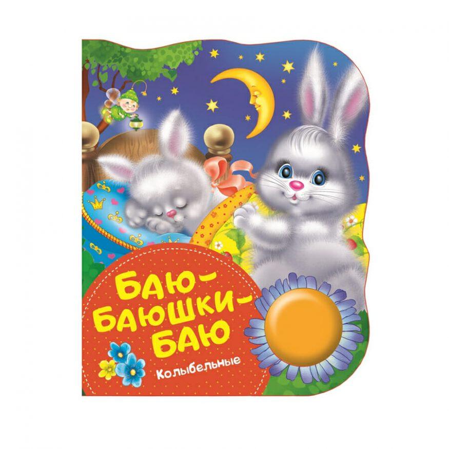 libro sonoro ninne nanne russe