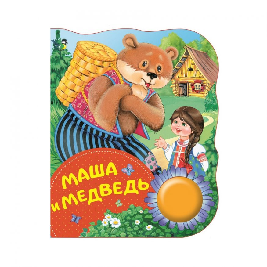 Questo libro sonoro per bambini in russo Masha e Orso