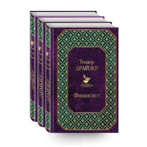 la Trilogia del desiderio di Theodore Dreiser in Russo