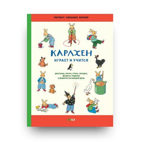 Книга Карлхен играет и учится. Рассказы, песни, стихи, загадки, фокусы, поделки и рецепты на каждый день