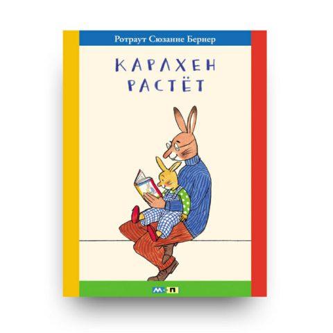 Libro Carletto di Rotraut Susanne Berner in lingua Russa