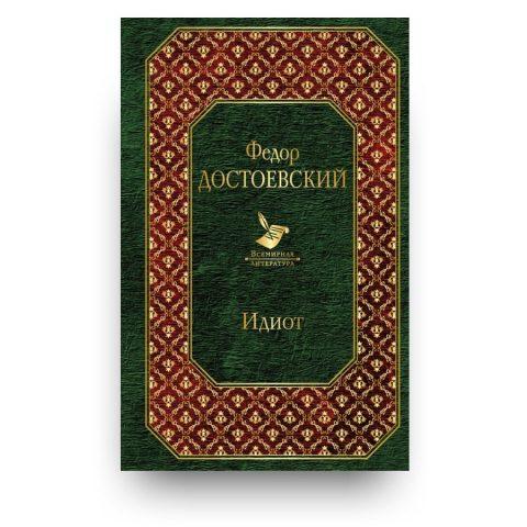 Libro L'idiota di Dostoevskij in russo