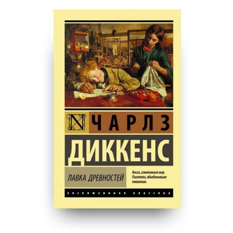 Книга Лавка древностей - Чарльз Диккенс