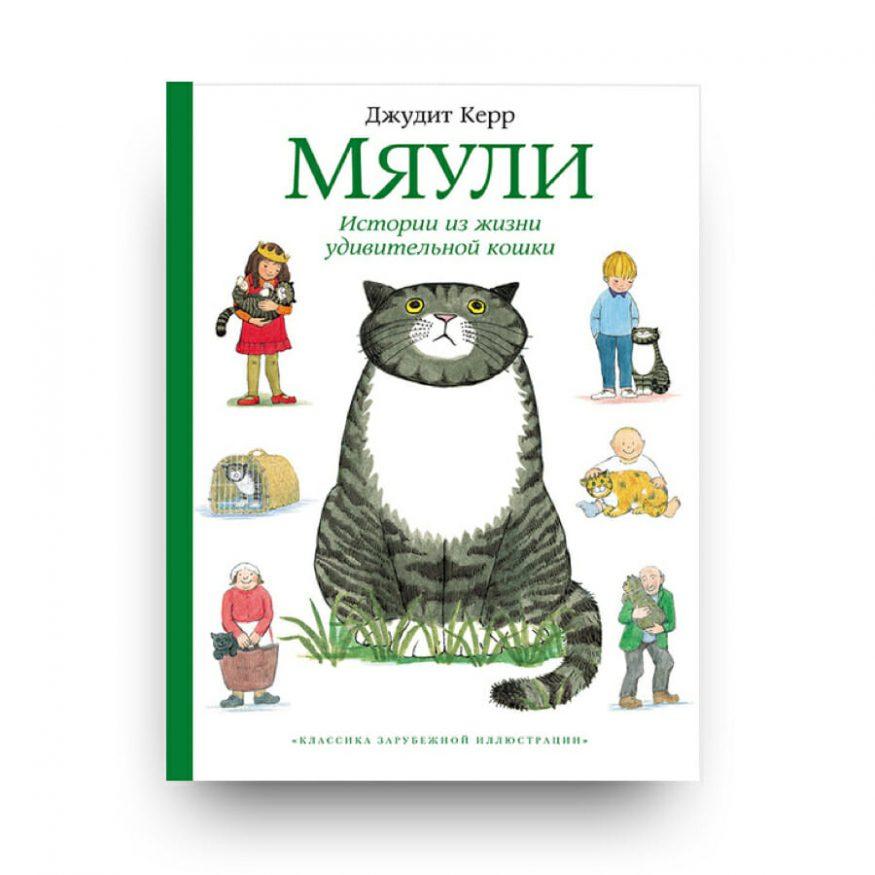 Libro Mog di Judith Kerr in lingua Russa