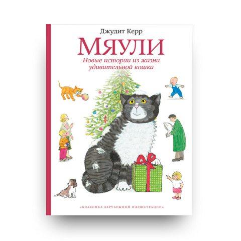 Libro Mog di Judith Kerr in Russo
