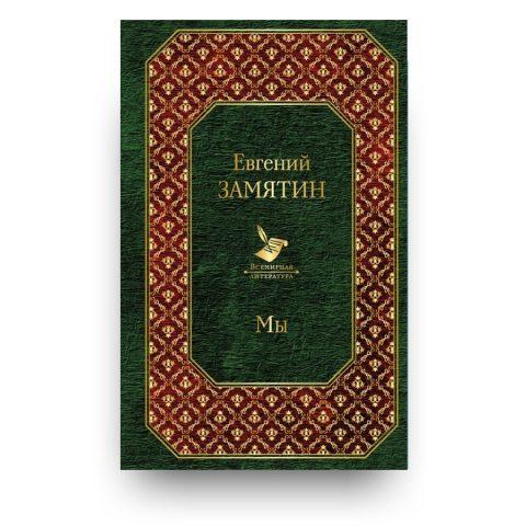 Libro Noi di Evgenij Zamjatin in Russo
