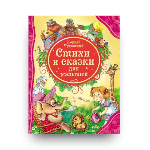 Libro di poesie per bambini di Kornej Čukovskij in lingua russa