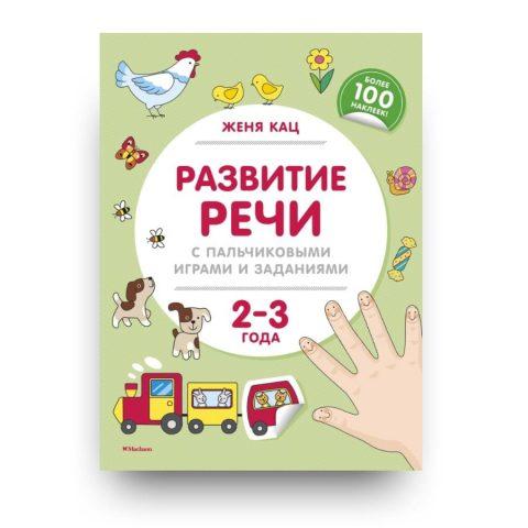 Книга Жени Кац Развитие речи с пальчиковыми играми и заданиями (2-3 года) обложка