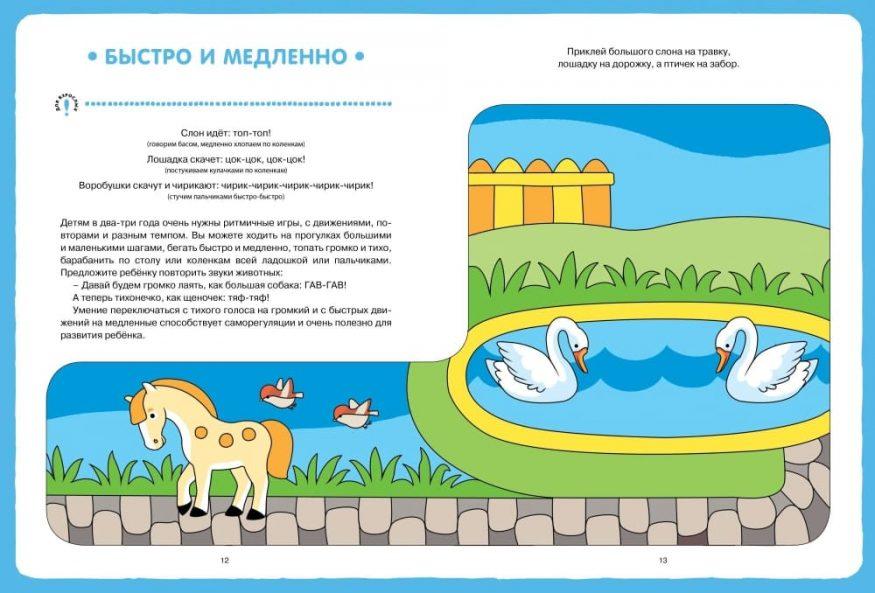 Книга Жени Кац Развитие речи с пальчиковыми играми и заданиями (2-3 года) иллюстрации 1