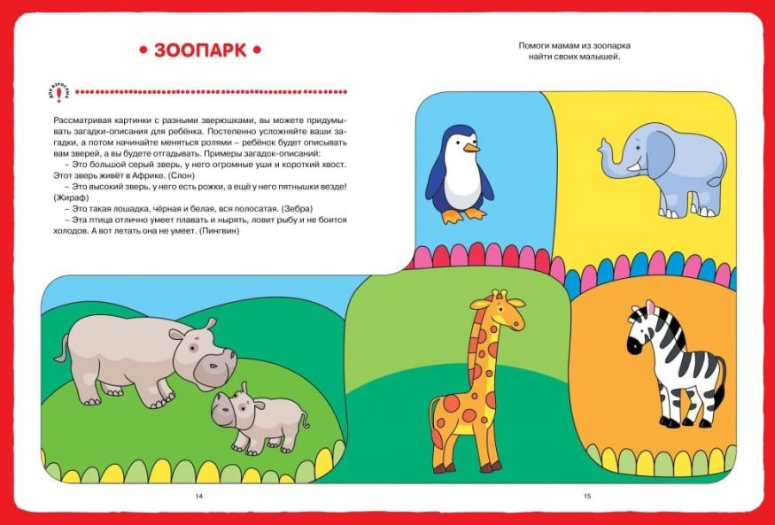 Книга Жени Кац Развитие речи с пальчиковыми играми и заданиями (2-3 года) иллюстрации 2