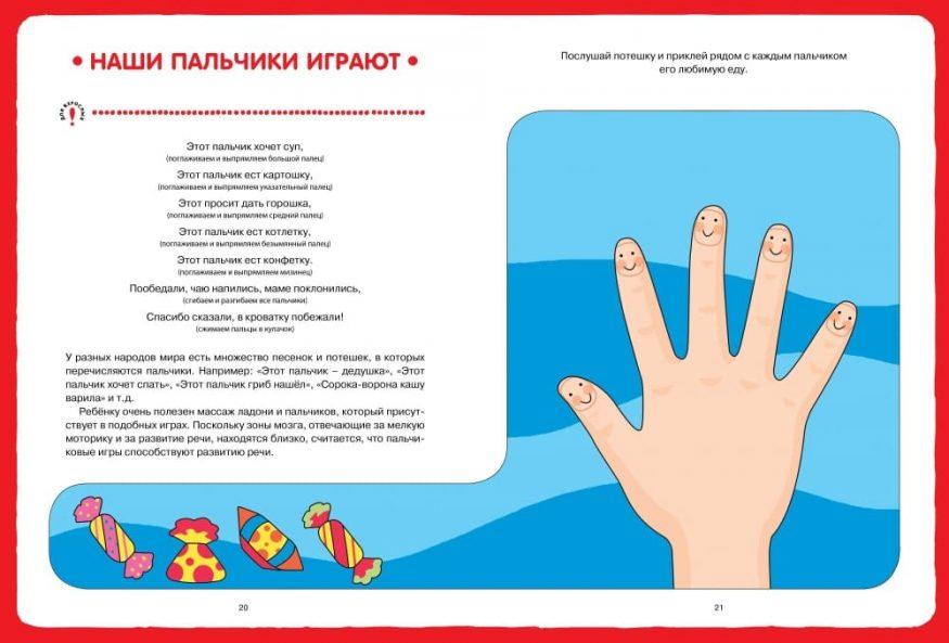 Книга Жени Кац Развитие речи с пальчиковыми играми и заданиями (2-3 года) иллюстрации 3